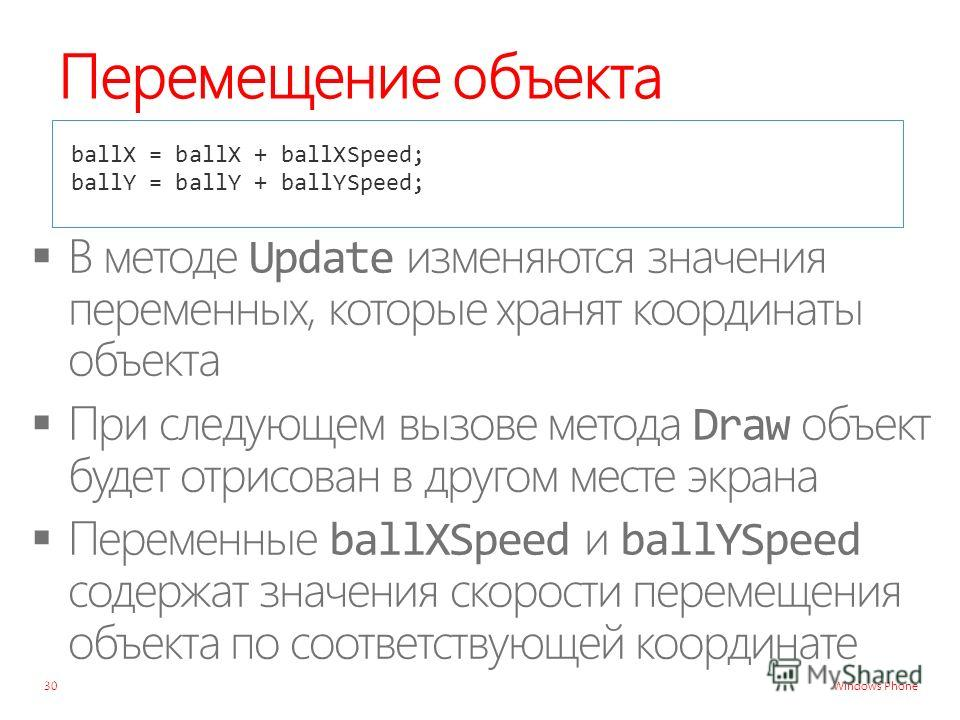 Windows Phone Перемещение объекта ballX = ballX + ballXSpeed; ballY = ballY + ballYSpeed; 30