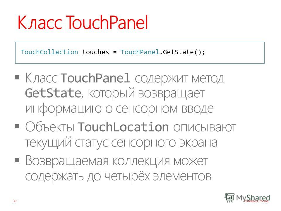Windows Phone Класс TouchPanel TouchCollection touches = TouchPanel.GetState(); 37