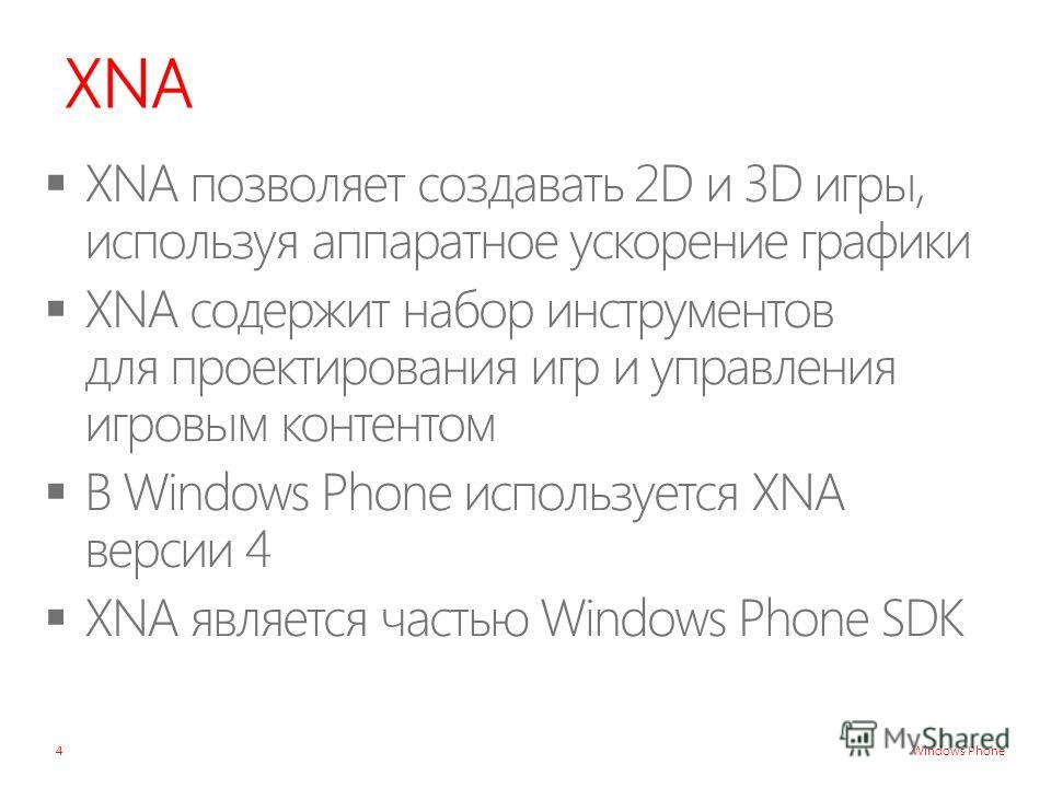 Windows Phone XNA 4