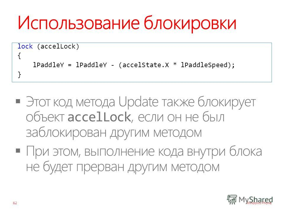 Windows Phone Использование блокировки lock (accelLock) { lPaddleY = lPaddleY - (accelState.X * lPaddleSpeed); } 62