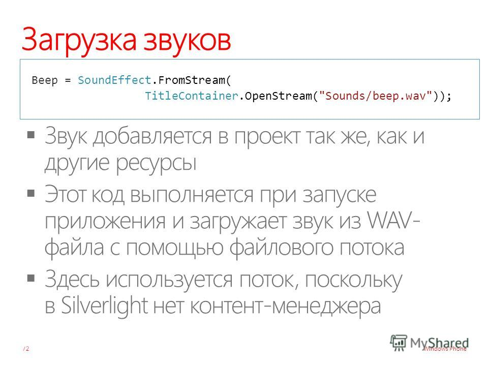 Windows Phone Загрузка звуков 72 Beep = SoundEffect.FromStream( TitleContainer.OpenStream(Sounds/beep.wav));