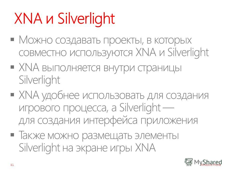 Windows Phone XNA и Silverlight 81