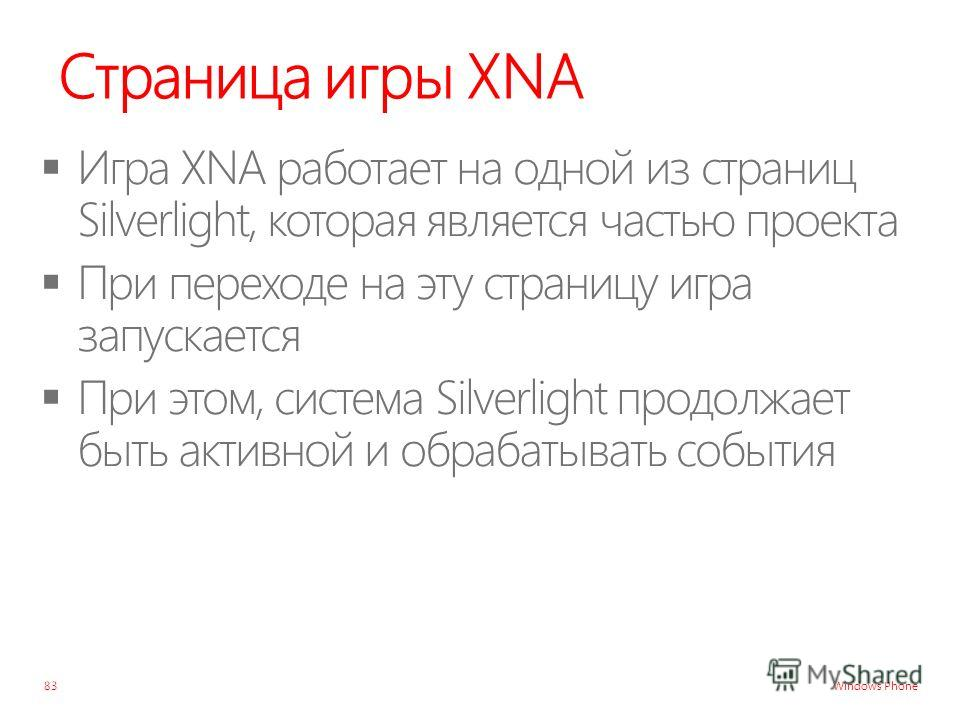 Windows Phone Страница игры XNA 83