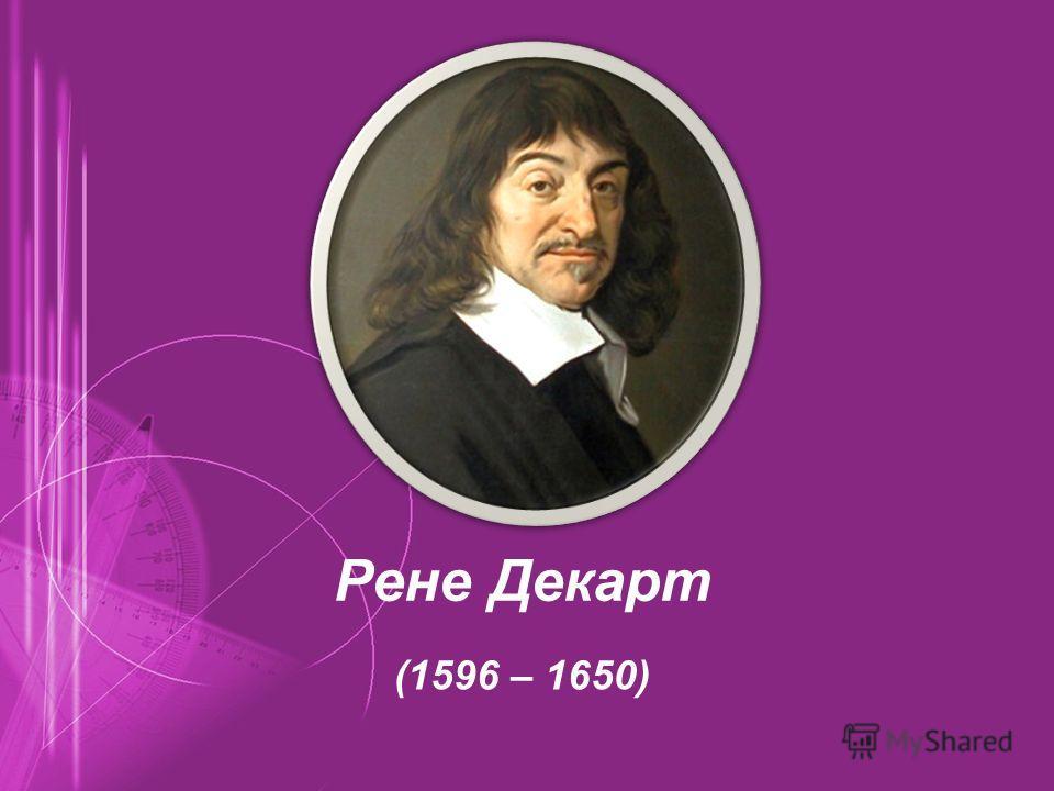Рене Декарт (1596 – 1650)