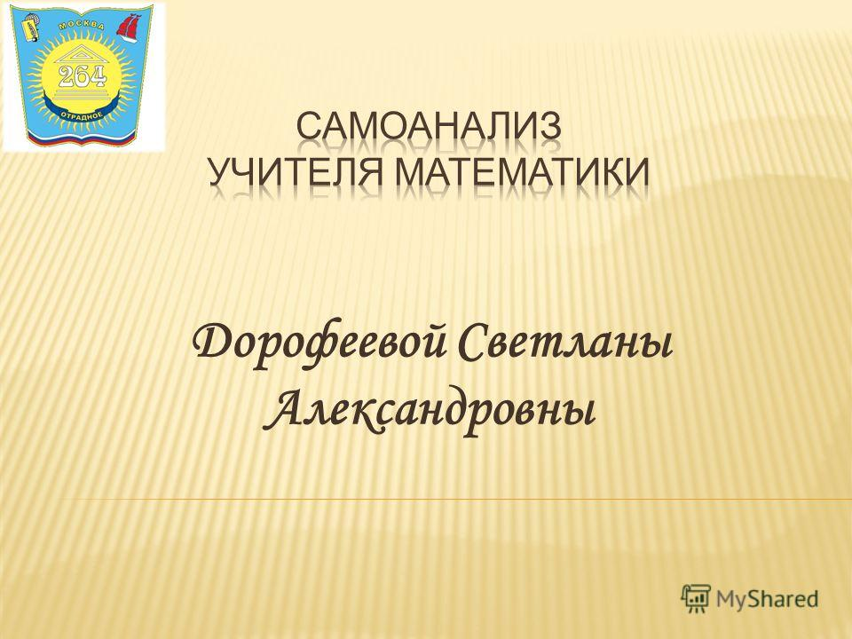 Дорофеевой Светланы Александровны