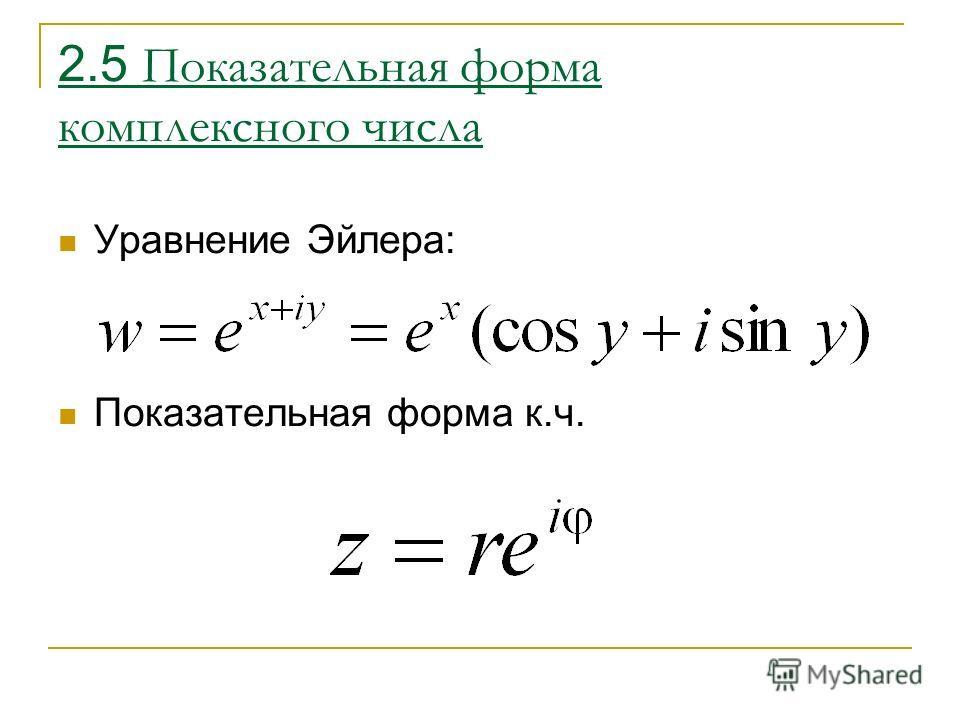 2.5 Показательная форма комплексного числа Уравнение Эйлера: Показательная форма к.ч.