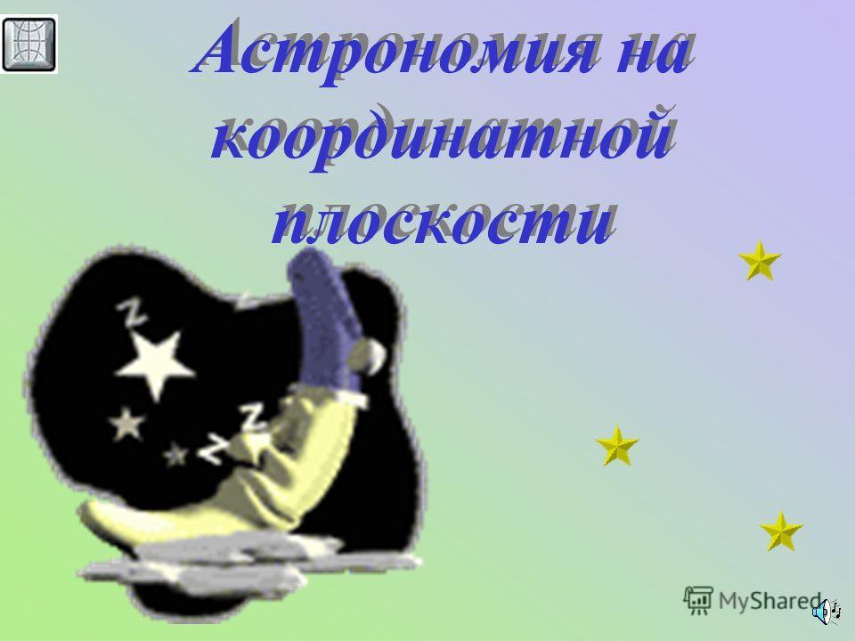 Астрономия на координатной плоскости Астрономия на координатной плоскости