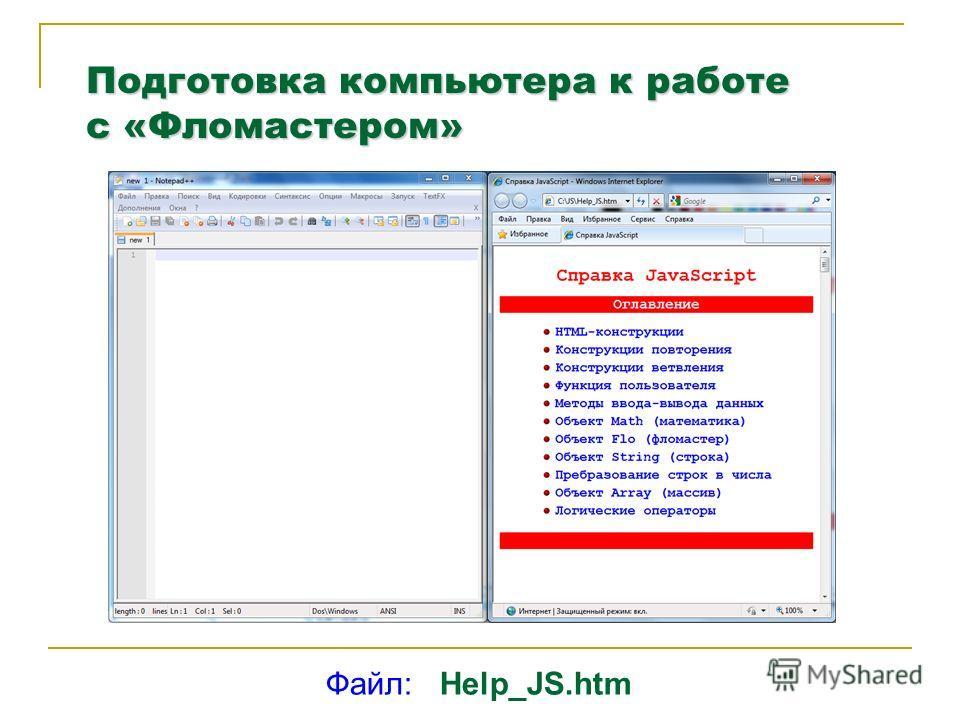 Подготовка компьютера к работе с «Фломастером» Файл: Help_JS.htm
