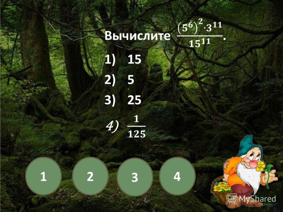 12 3 4