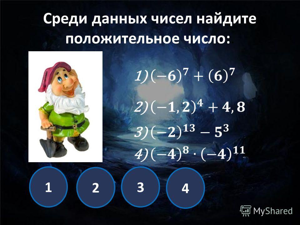 Среди данных чисел найдите положительное число:. 1 2 3 4