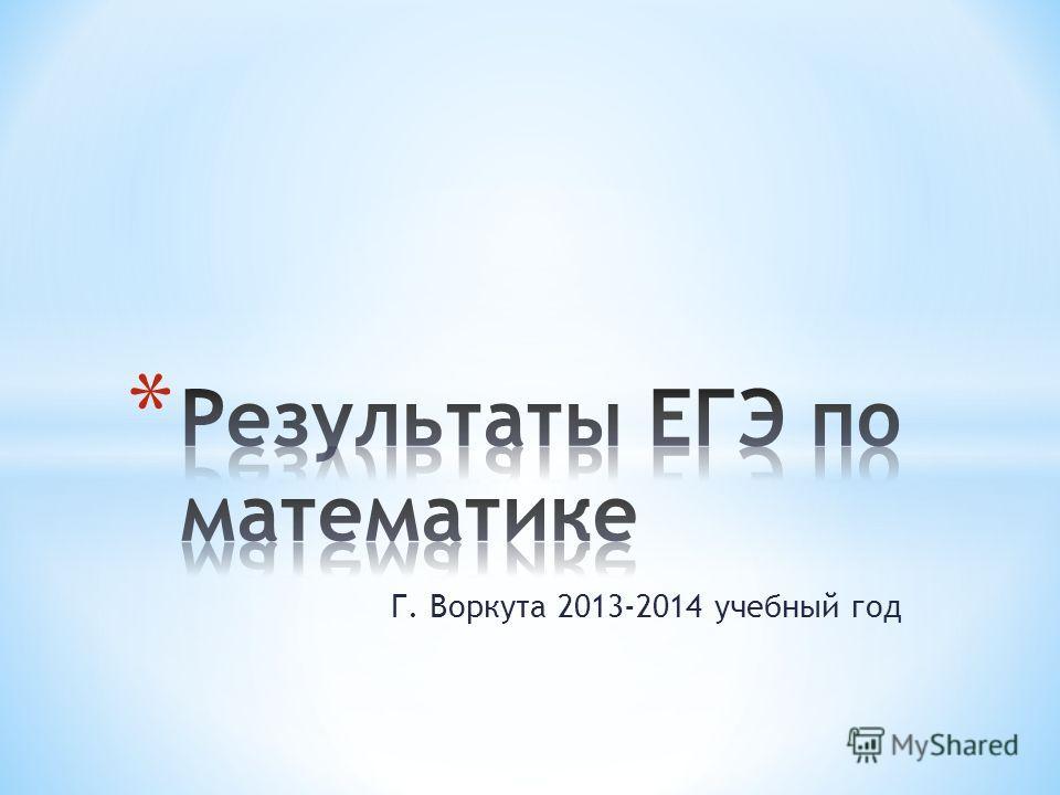 Г. Воркута 2013-2014 учебный год