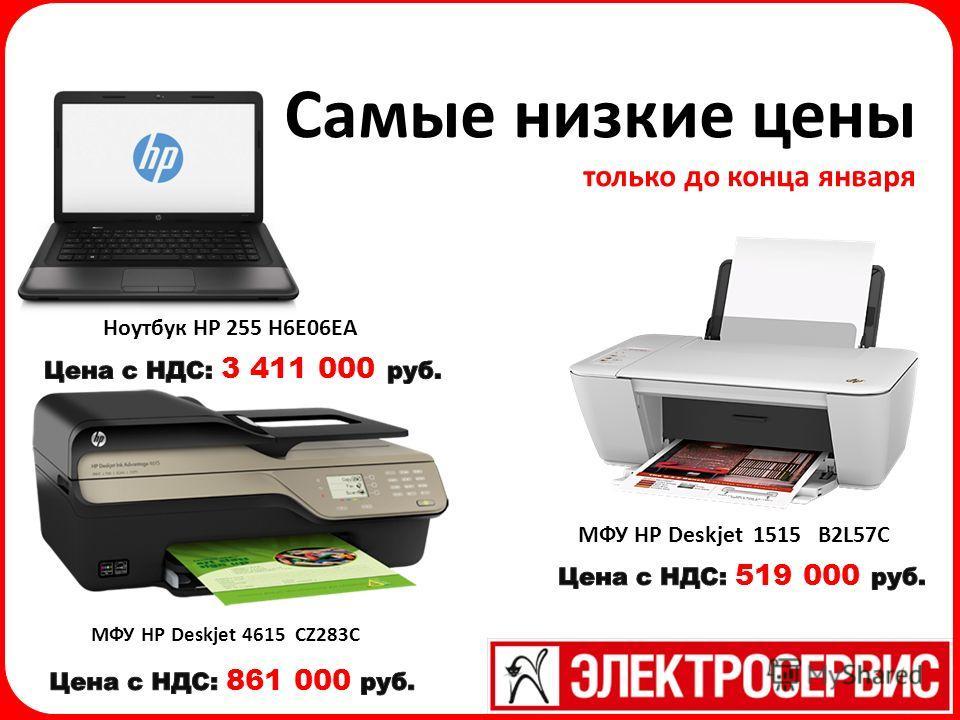 Самые низкие цены только до конца января Ноутбук HP 255 H6E06EA МФУ HP Deskjet 1515 B2L57C МФУ HP Deskjet 4615 CZ283C