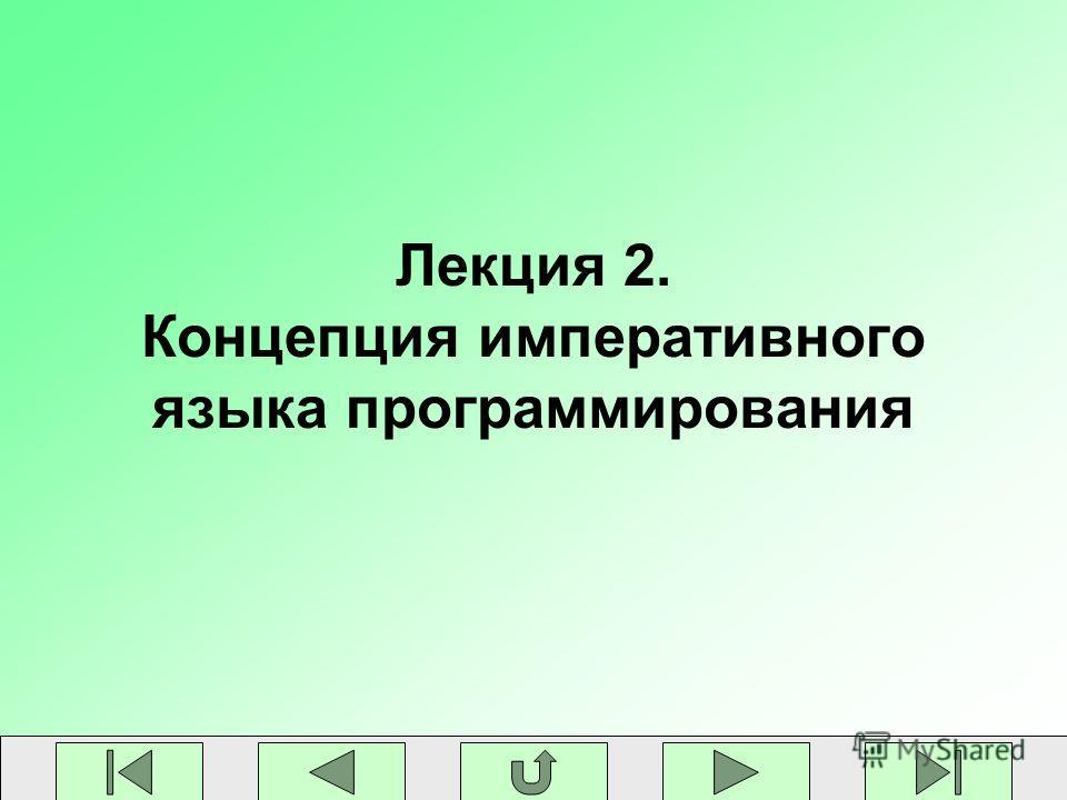 Лекция 2. Концепция императивного языка программирования