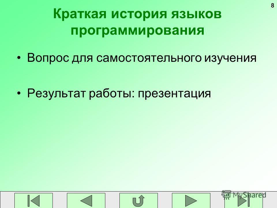 8 Краткая история языков программирования Вопрос для самостоятельного изучения Результат работы: презентация