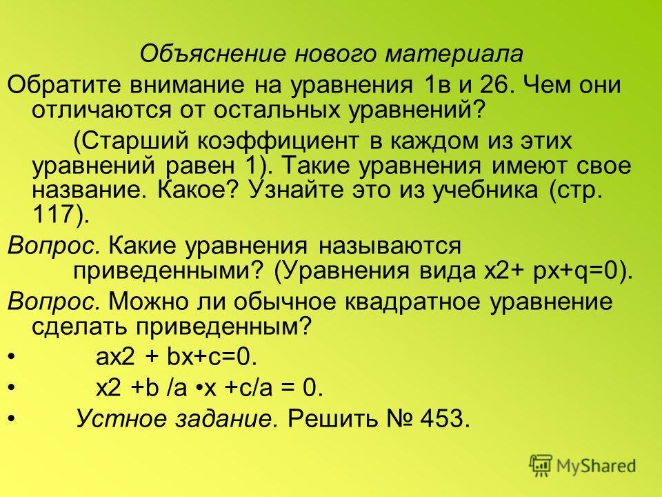 Объяснение нового материала Обратите внимание на уравнения 1 в и 26. Чем они отличаются от остальных уравнений? (Старший коэффициент в каждом из этих уравнений равен 1). Такие уравнения имеют свое название. Какое? Узнайте это из учебника (стр. 117).