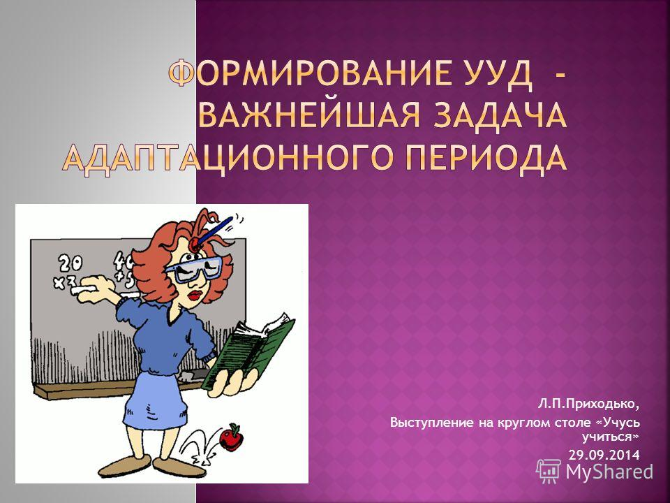 Л.П.Приходько, Выступление на круглом столе «Учусь учиться» 29.09.2014