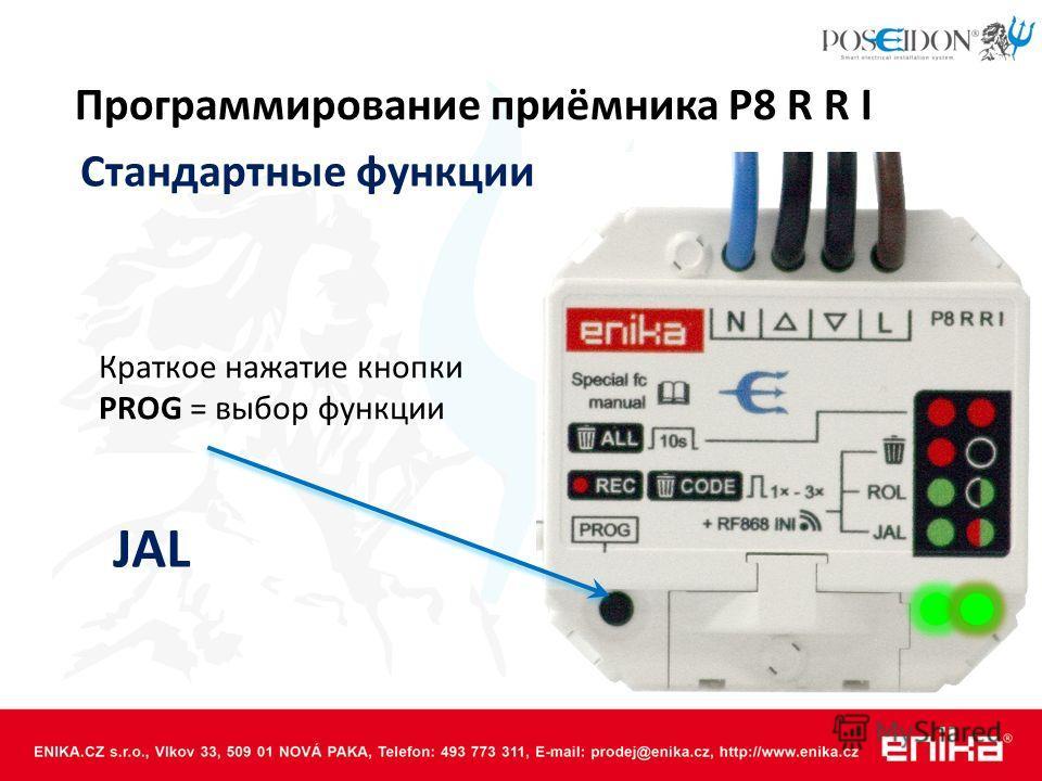 Программирование приёмника P8 R R I Краткое нажатие кнопки PROG = выбор функции JAL Стандартные функции