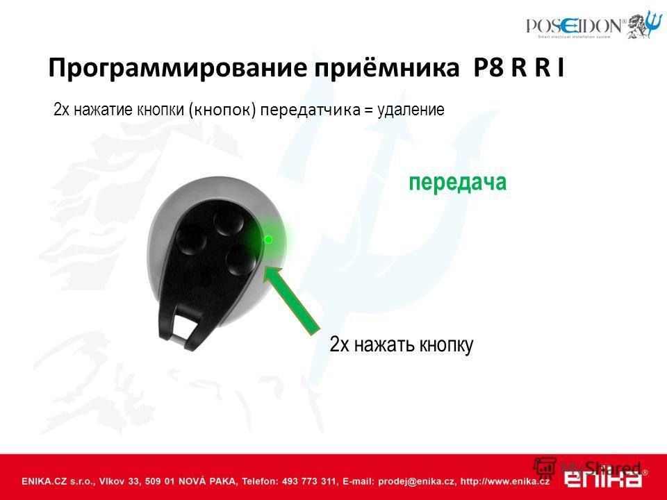 2x нажатие кнопки (кнопок) передатчика = удаление 2x нажать кнопку передача Программирование приёмника P8 R R I