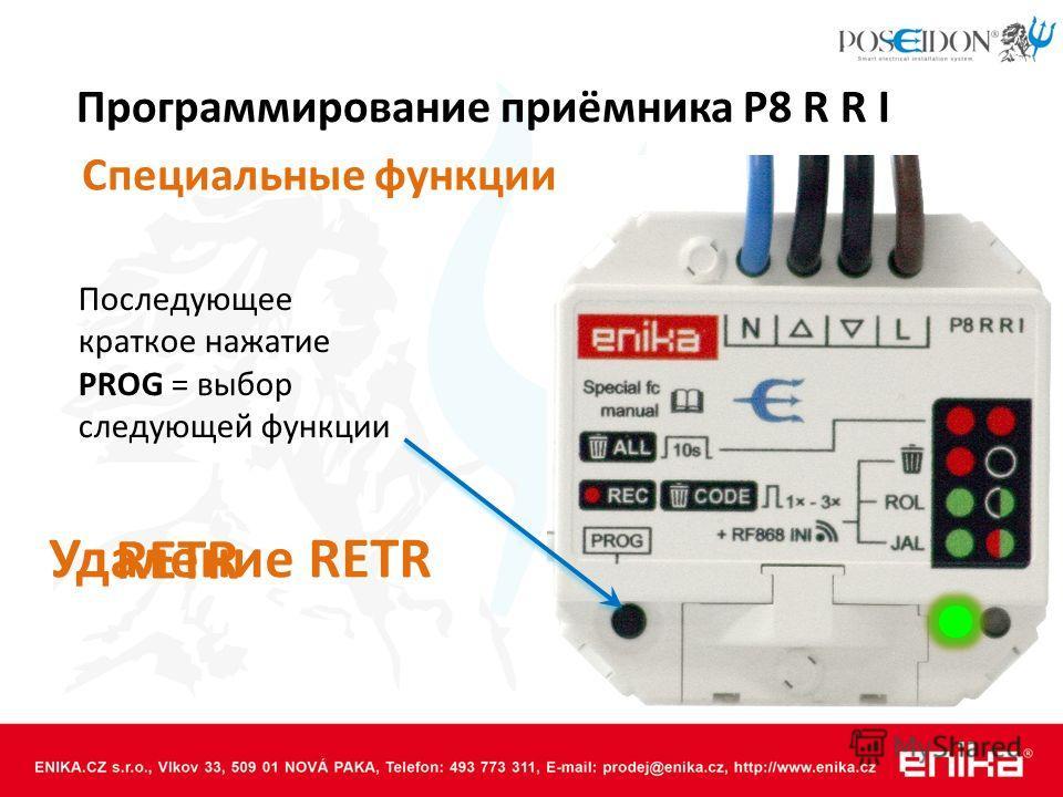 Программирование приёмника P8 R R I RETR Специальные функции Последующее краткое нажатие PROG = выбор следующей функции Удаление RETR