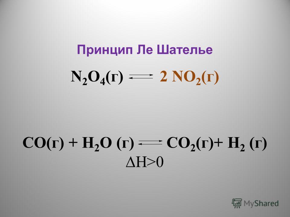 N 2 O 4 (г) 2 NO 2 (г) СО(г) + H 2 O (г) CО 2 (г)+ Н 2 (г) Н>0