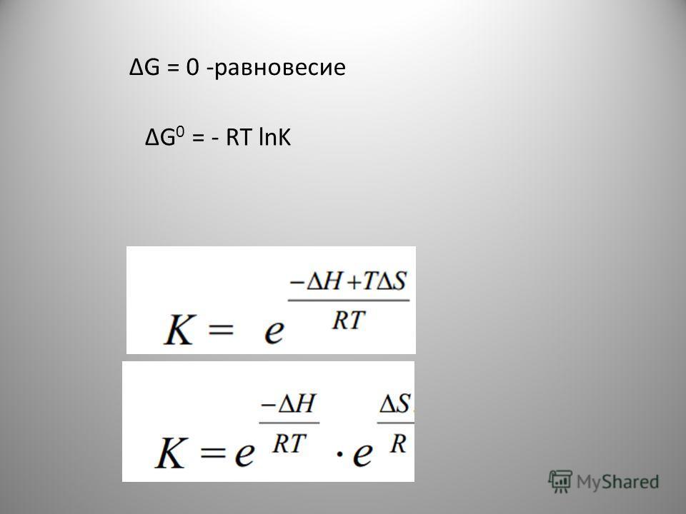 G = 0 -равновесие
