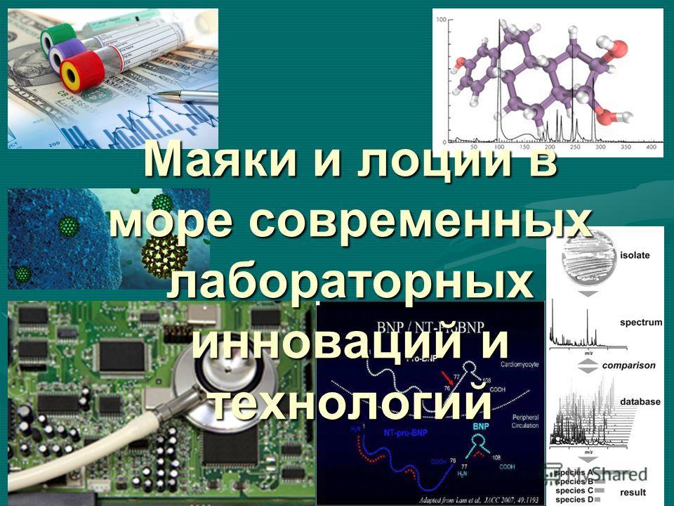 Маяки и лоции в море современных лабораторных инноваций и технологий