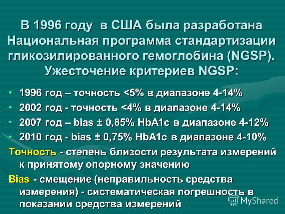 В 1996 году в США была разработана Национальная программа стандартизации гликозилированного гемоглобина (NGSP). Ужесточение критериев NGSP: 1996 год – точность