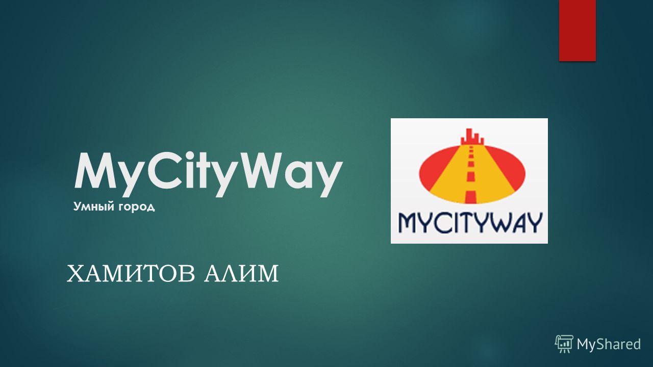 MyCityWay Умный город ХАМИТОВ АЛИМ