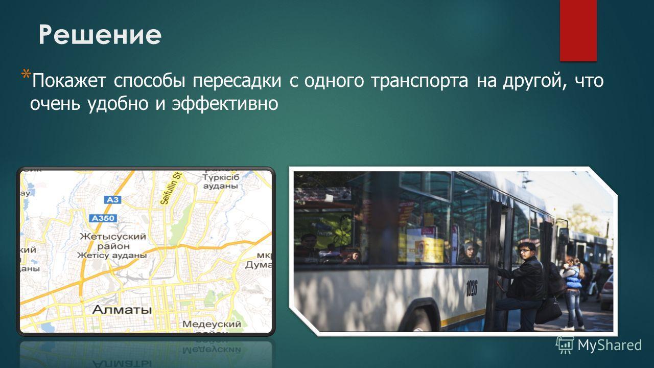 * Покажет способы пересадки с одного транспорта на другой, что очень удобно и эффективно Решение