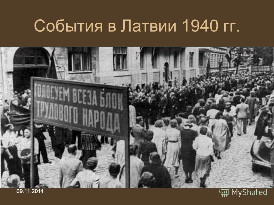 09.11.20141 События в Латвии 1940 гг.