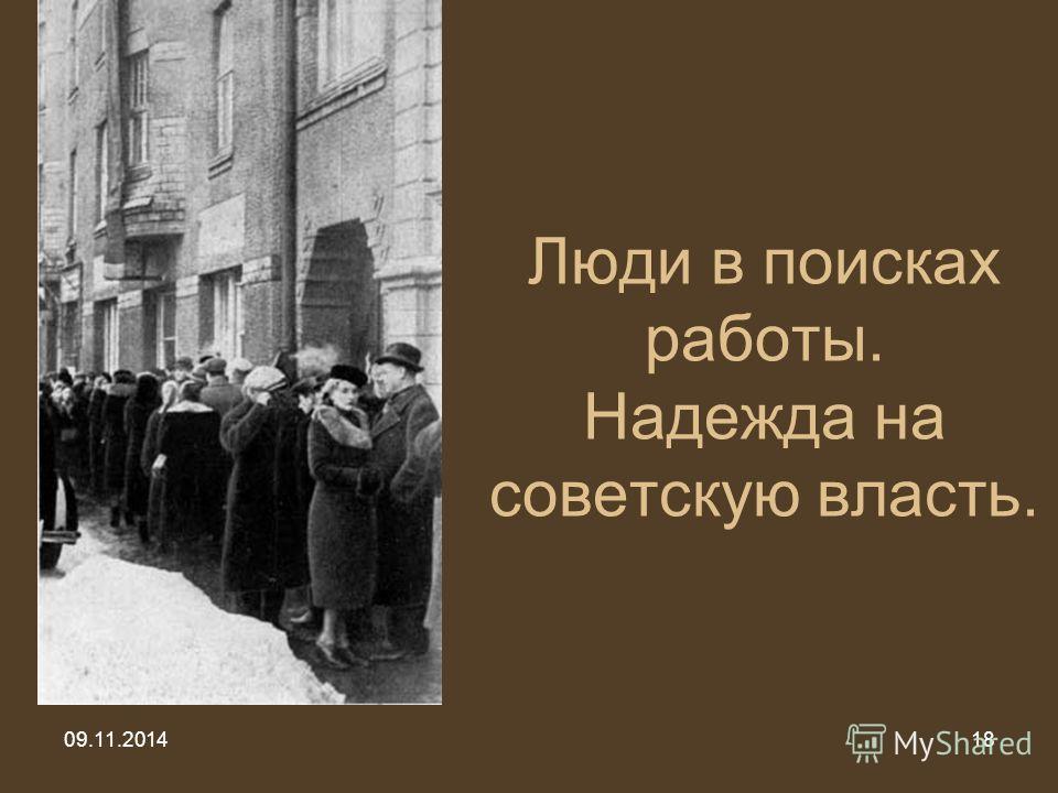 09.11.201418 Люди в поисках работы. Надежда на советскую власть.