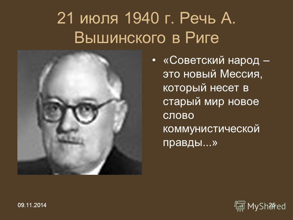 09.11.201425 21 июля 1940 г. Речь А. Вышинского в Риге «Советский народ – это новый Мессия, который несет в старый мир новое слово коммунистической правды...»