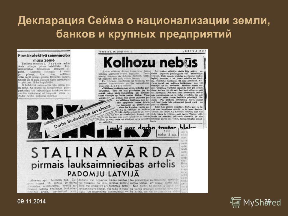 09.11.201428 Декларация Сейма о национализации земли, банков и крупных предприятий