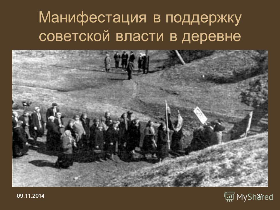 09.11.201431 Манифестация в поддержку советской власти в деревне