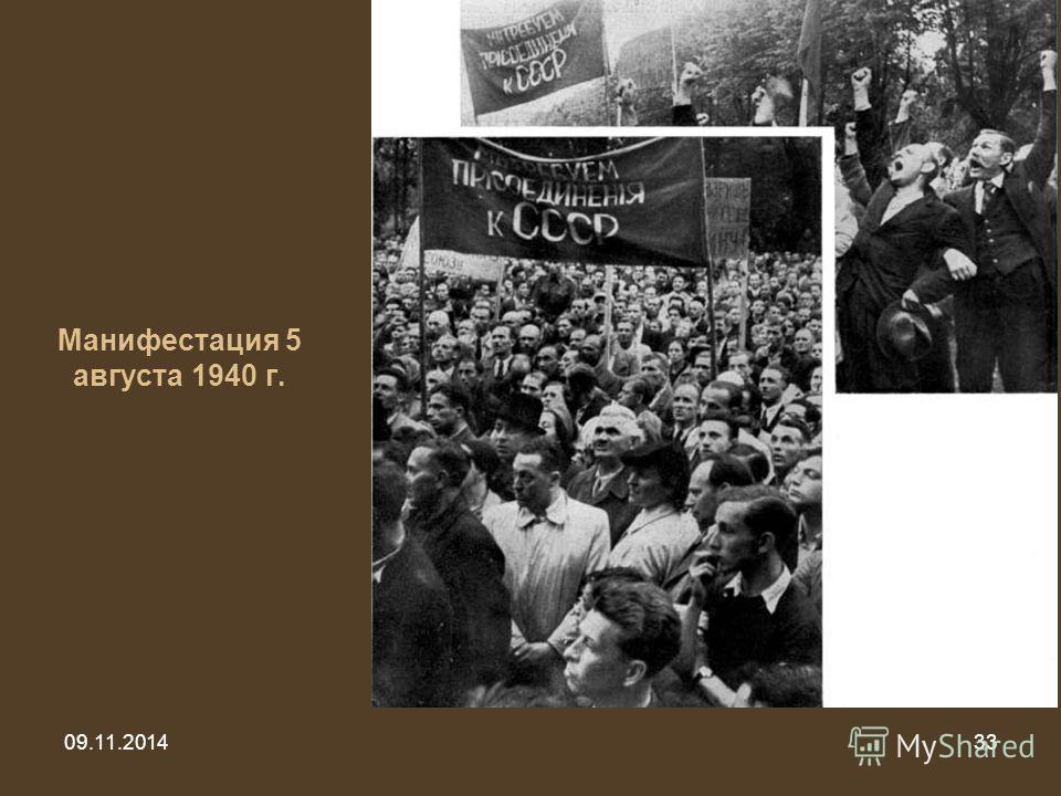09.11.201433 Манифестация 5 августа 1940 г.