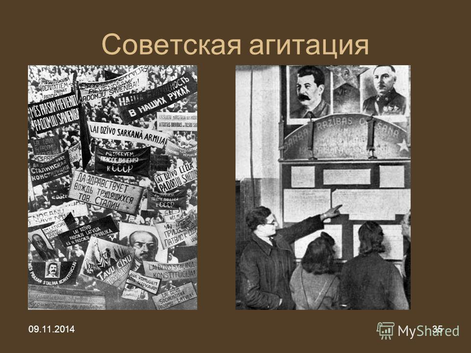 09.11.201435 Советская агитация