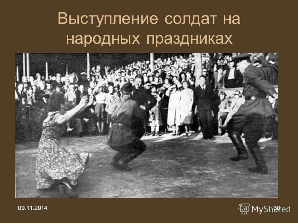 09.11.201438 Выступление солдат на народных праздниках