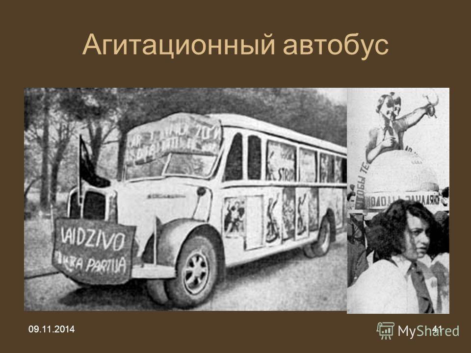 09.11.201441 Агитационный автобус
