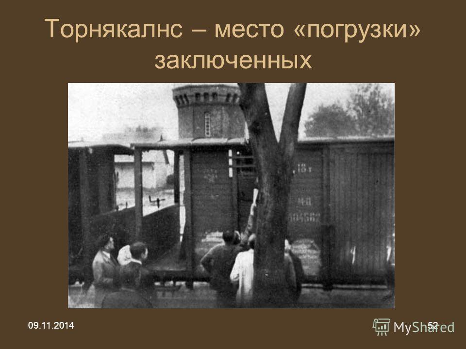 09.11.201452 Торнякалнс – место «погрузки» заключенных