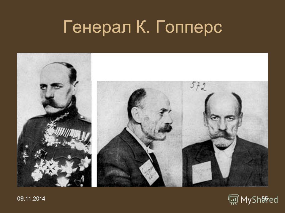 09.11.201455 Генерал К. Гопперс