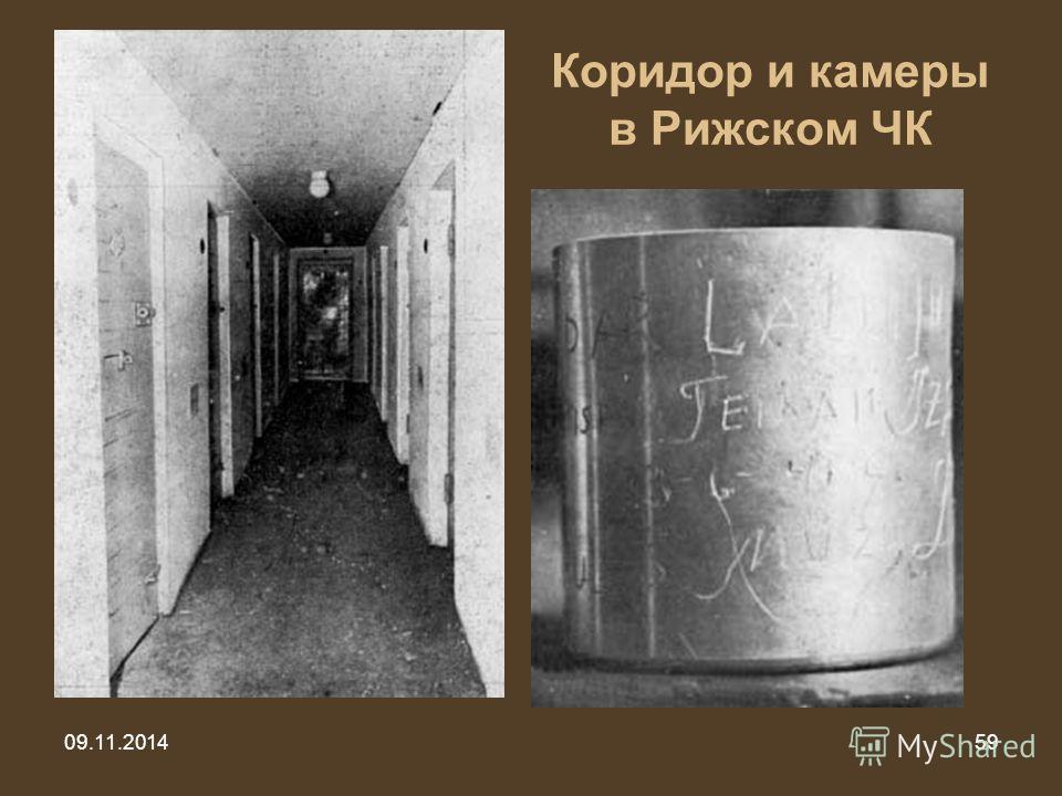 09.11.201459 Коридор и камеры в Рижском ЧК