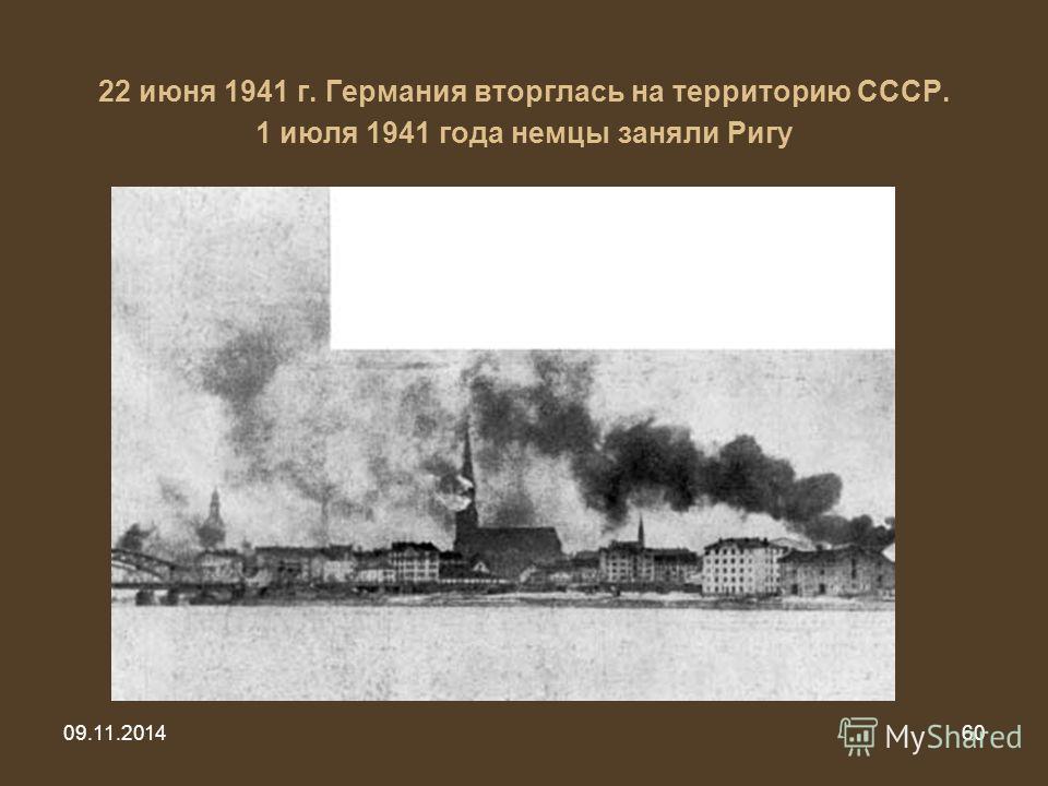 09.11.201460 22 июня 1941 г. Германия вторглась на территорию СССР. 1 июля 1941 года немцы заняли Ригу