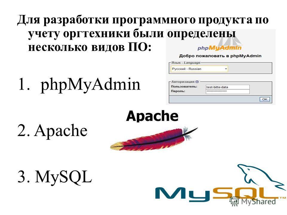 Для разработки программного продукта по учету оргтехники были определены несколько видов ПО: 1. phpMyAdmin 2. Apache 3. MySQL