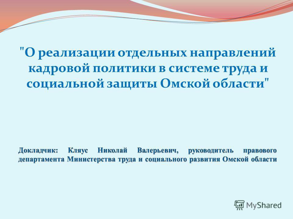 О реализации отдельных направлений кадровой политики в системе труда и социальной защиты Омской области
