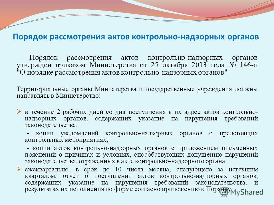 Порядок рассмотрения актов контрольно-надзорных органов Порядок рассмотрения актов контрольно-надзорных органов утвержден приказом Министерства от 25 октября 2013 года 146-п