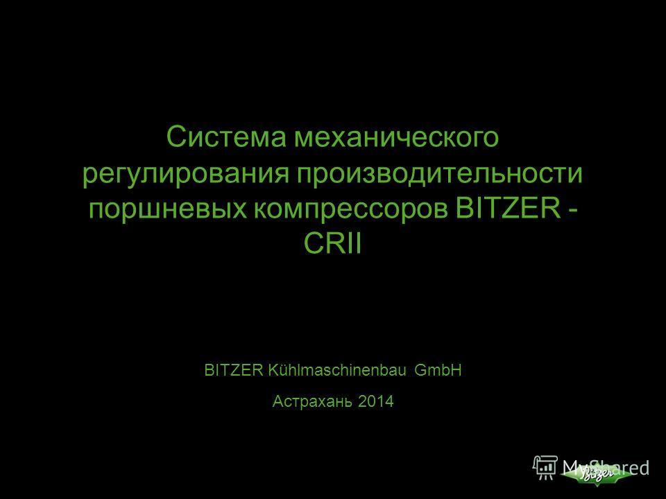 Система механического регулирования производительности поршневых компрессоров BITZER - CRII BITZER Kühlmaschinenbau GmbH Астрахань 2014