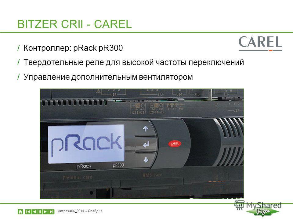 Астрахань_2014 // Слайд 14 BITZER CRII - CAREL /Контроллер: pRack pR300 /Твердотельные реле для высокой частоты переключений /Управление дополнительным вентилятором