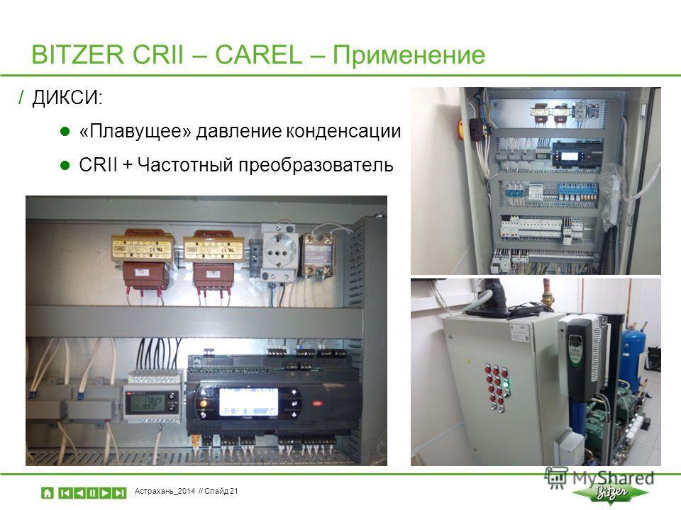 Астрахань_2014 // Слайд 21 /ДИКСИ: «Плавущее» давление конденсации CRII + Частотный преобразователь