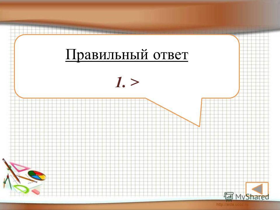 13 Правильный ответ 1. >