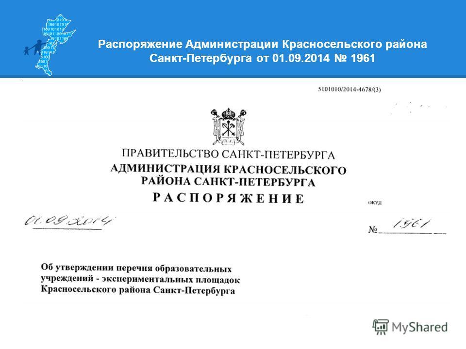 Распоряжение Администрации Красносельского района Санкт-Петербурга от 01.09.2014 1961